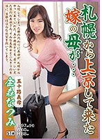 OFKU-082 Photo Cover