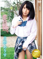 PPMN-007 Photo Cover