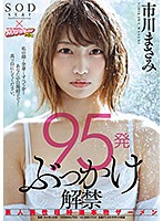 STAR-982 Photo Cover